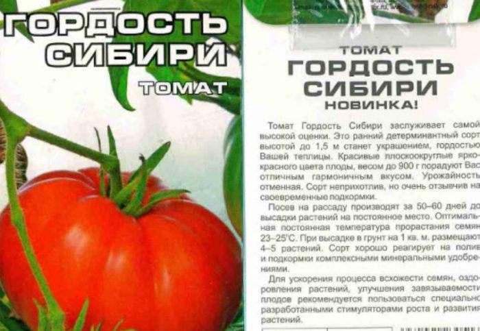 Гордость Сибири